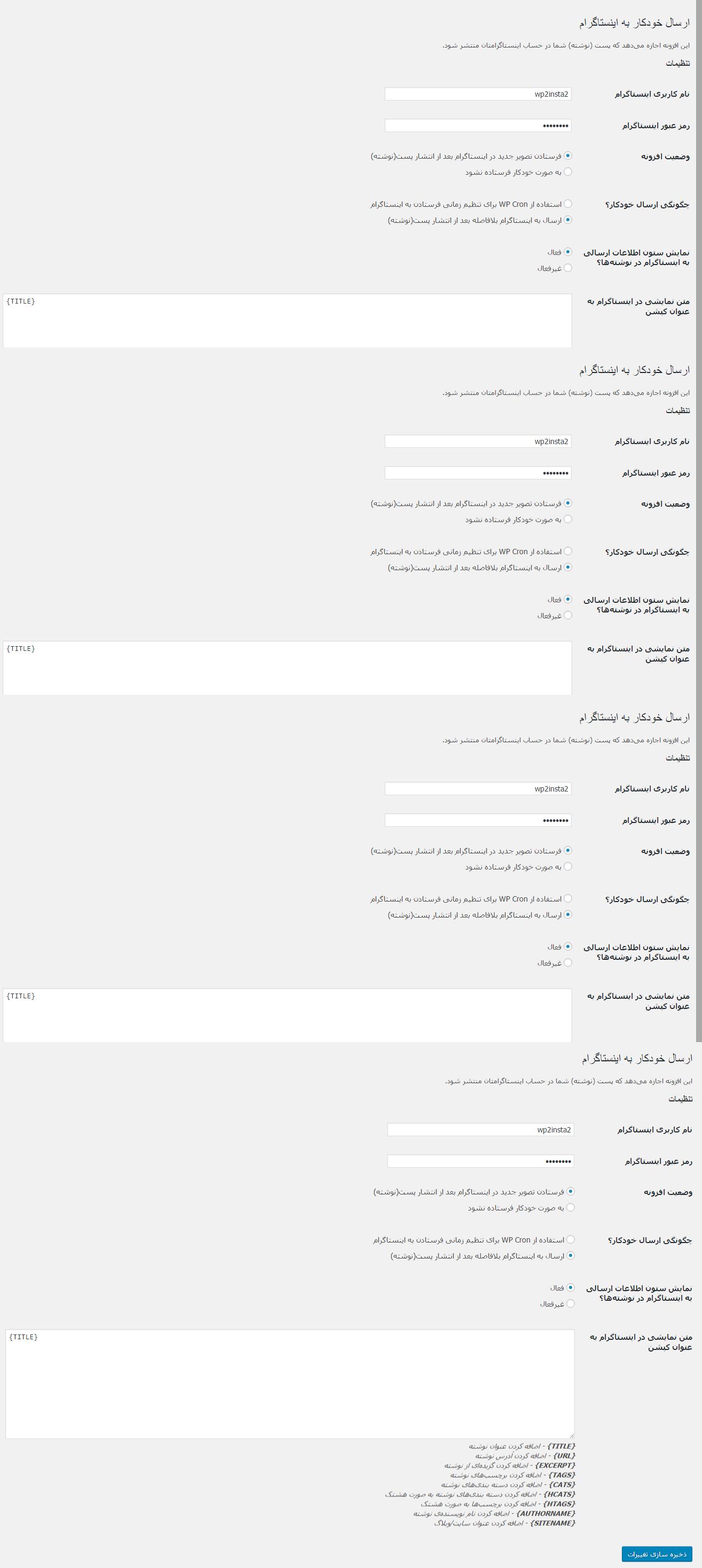 افزونه ارسال خودکار پستهای وردپرس به اینستاگرام