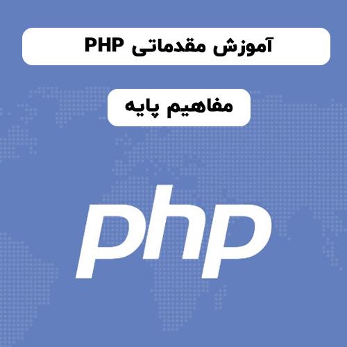 Photo of آموزش مقدماتی PHP