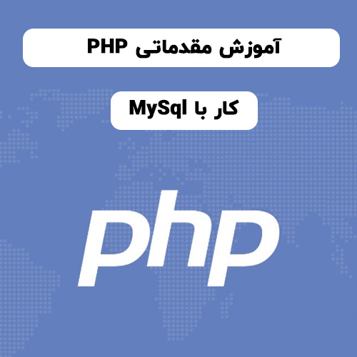 Photo of آموزش کار با MySql در php