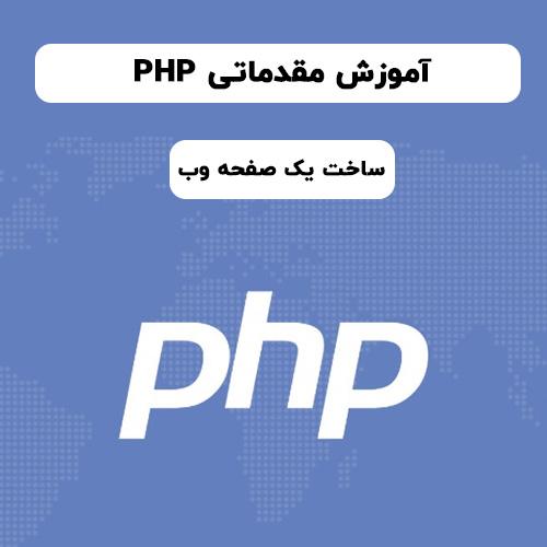 Photo of آموزش ساخت یک صفحه وب با php