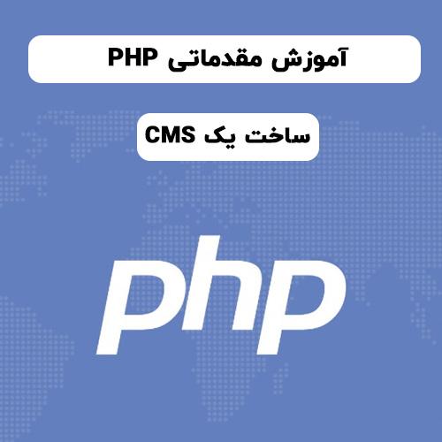 Photo of آموزش ساخت CMS با php