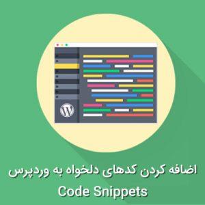 اضافه کردن کدهای دلخواه با افزونه Code Snippets