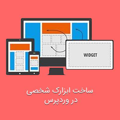 Photo of آموزش ساخت ابزارک وردپرس