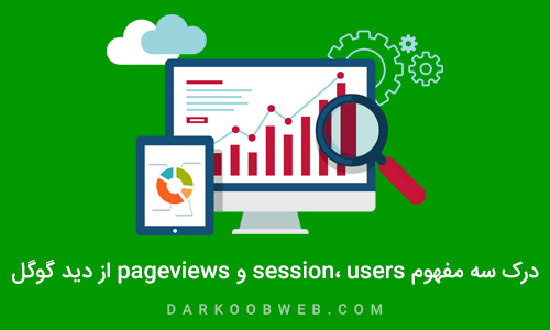 Photo of درک سه مفهوم session، users و pageviews از دید گوگل