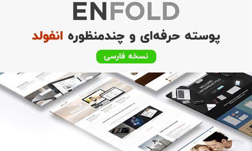 enfold-theme